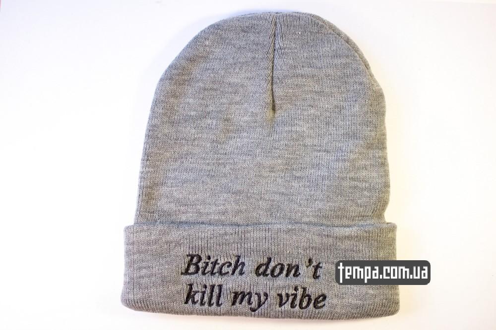 шапка серая Bitch dont kill my vibe купить в украине_5