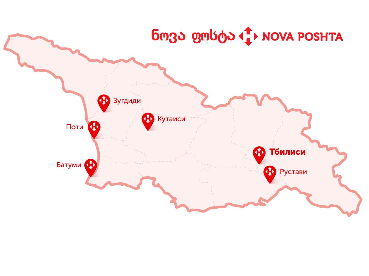 Доставка посылок по Новой Почте в Грузию